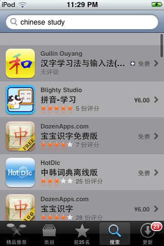 "2010-02-03 HeChinese is at top in China AppStore when search ""Chinese Study""."