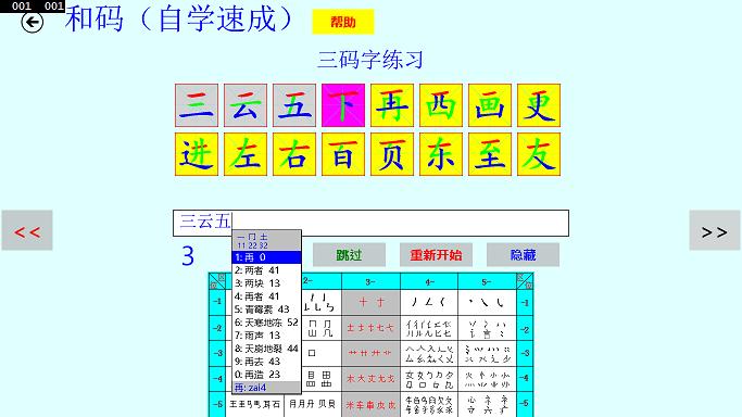 HeChinese Self-Training DanZi