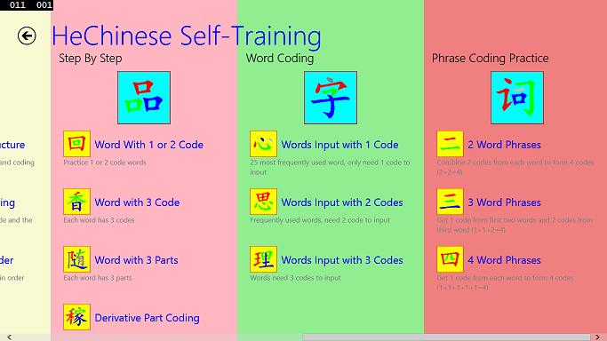 HeChinese Self-Training Hub 2
