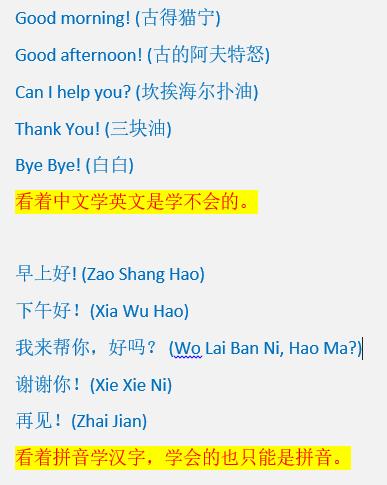 看拼音教汉字的错误