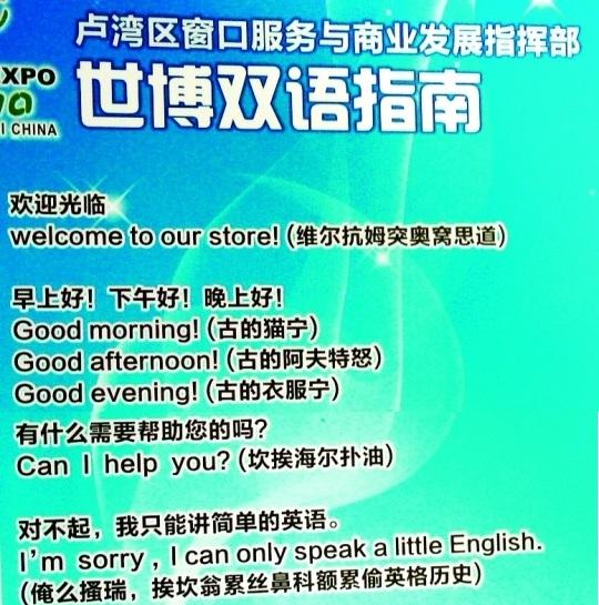 看汉字学英文的错误