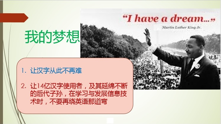 我的梦想 I Have a Dream.