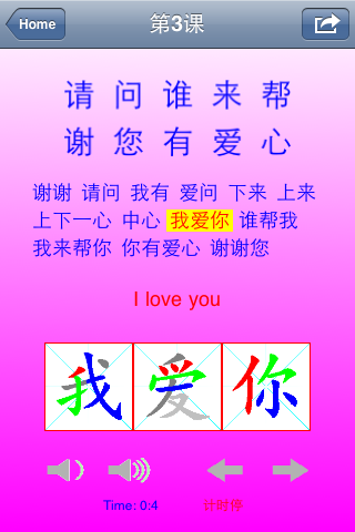 Apple App:Chinese Study Book One | 《和码中文》第一册