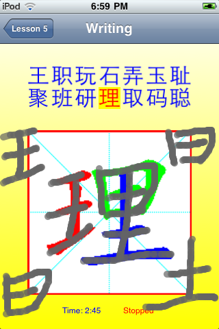 Apple App:Chinese Study Book Two | 《和码中文》第二册